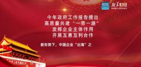 """危中见机提前布局 中国工程机械企业深耕""""一带一路""""市场"""